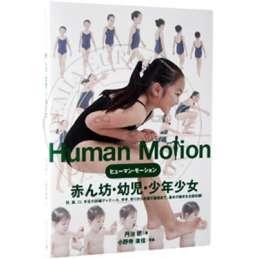 Corpo umano in movimento - i bambini