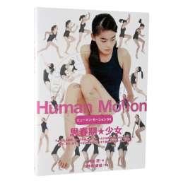 Corpo umano in movimento - le ragazze