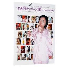 Fotobook di vita casalinga