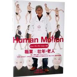 Corpo umano in movimento - gli anziani
