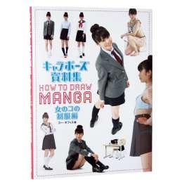 Come disegnare manga - la divisa scolastica